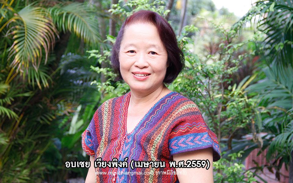 อบเชย-เวียงพิงค์_2559