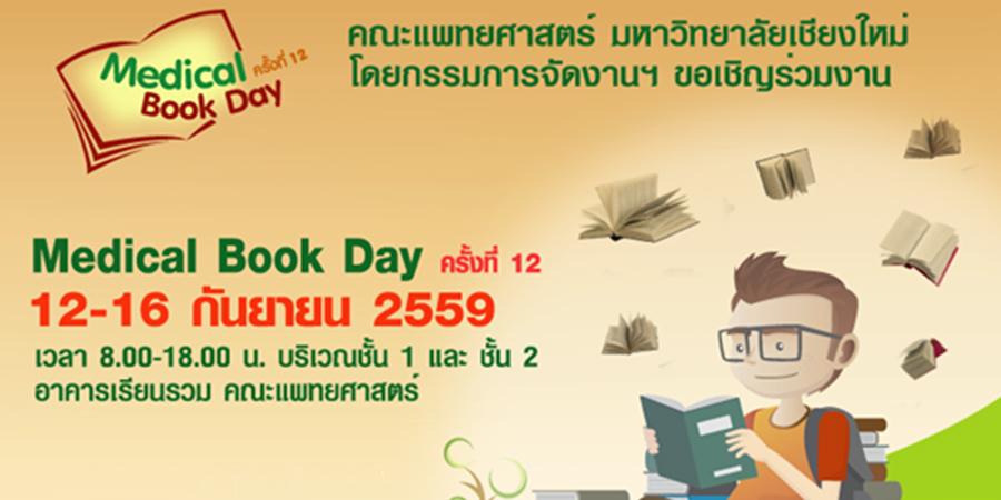 สัปดาห์หนังสือคณะแพทยศาสตร์2559.jpg